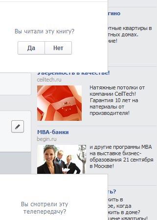 баг фейсбука