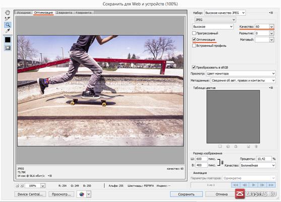 Оптимизация картинки для сайта