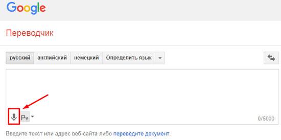 Интерфейс Google Переводчика в браузере Google Chrome