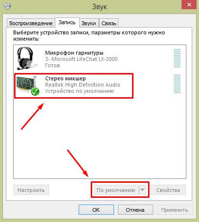 Окно настроек Звук в ОС Windows 8