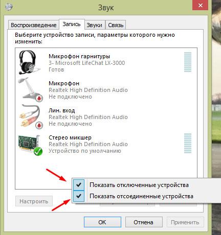 Включение отображения скрытых устройств звукозаписи в ОС Windows 8