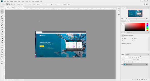 Графический редактор Adobe Photoshop для Windows.