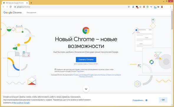 Окно браузера Google Chrome для Windows 8.1.