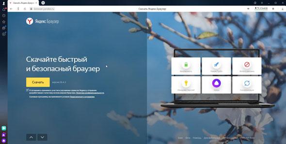 Бесплатный Yandex браузер для Windows 8.1.